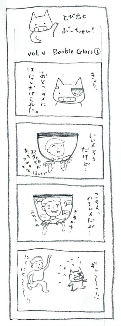 とびだせぶーちゃんvol4.jpg
