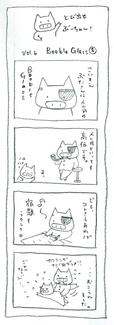とびだせぶーちゃんvol6.jpg