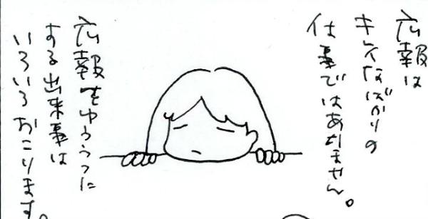 広報女子ブログ1.jpg