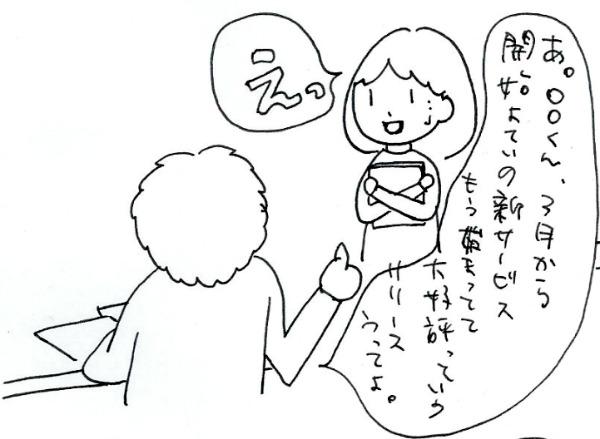 広報女子ブログ2.jpg