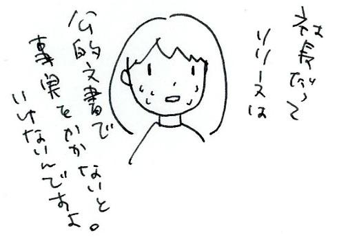 広報女子ブログ3.jpg