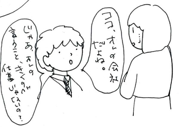 広報女子ブログ5.jpg