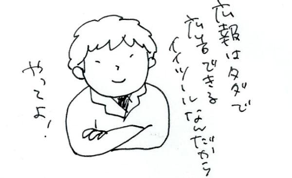 広報女子ブログ6.jpg