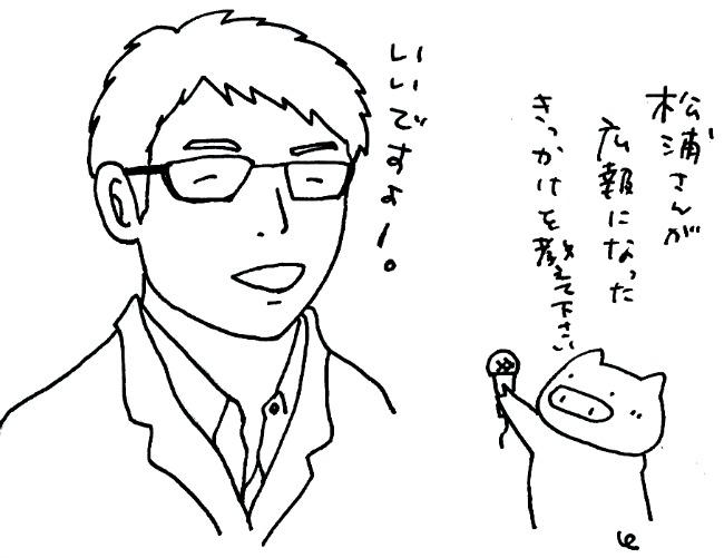 松浦さん1.jpg