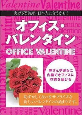 フラワーバレンタイン2.jpgのサムネイル画像