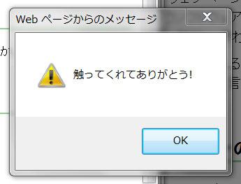 201009_javascript_ie.jpg