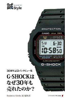 http://blogs.bizmakoto.jp/ayoshiok/assets_c/2014/04/ay_gshockcover-thumb-290x435-14477.jpg