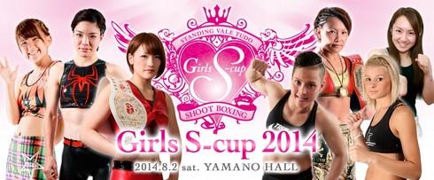 GirlsScup2014-1024x426.jpg