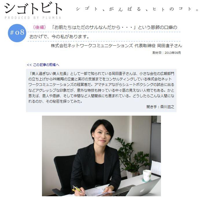 http://blogs.bizmakoto.jp/ayoshiok/shigoto_naoko.jpg
