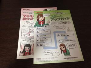 dynabook_4.jpg