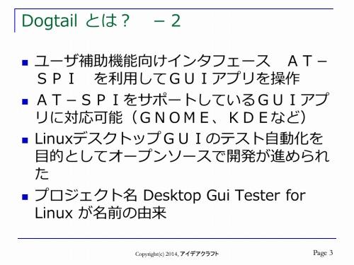 Dogtail-3.jpg