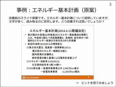 PSI-1-2015-0115-エネルギー基本計画-03.jpg