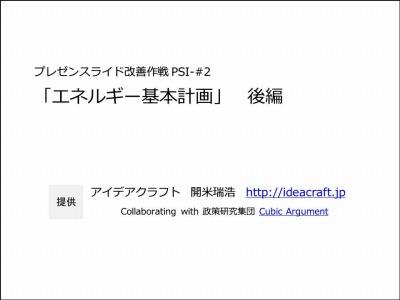 PSI-2-2015-0209-エネルギー基本計画-後編-1.jpg