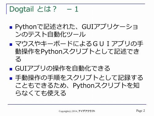 Dogtail-2.jpg