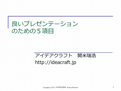 presentation-5points.jpg