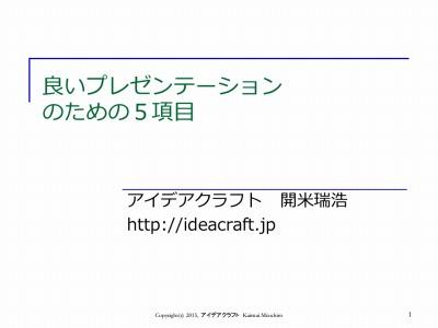http://blogs.bizmakoto.jp/doc-consul/presentation-5points.jpg