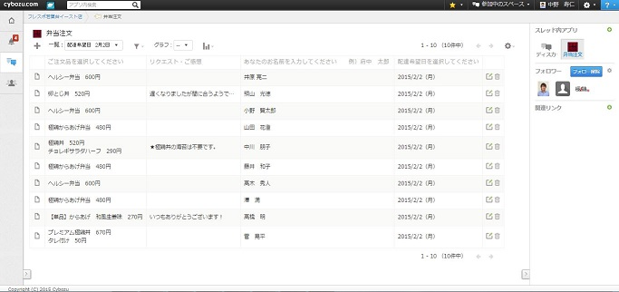 05_bento_receive_2fc.JPG