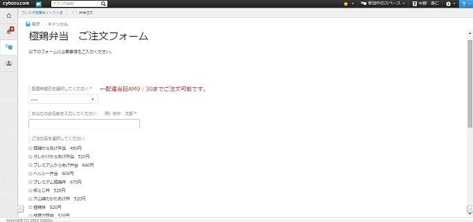 06_bento_order_2fc.JPG