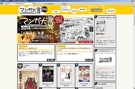 mangataishou2014.jpg