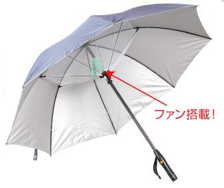 Fanbrella.png