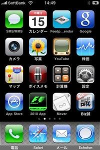 iPhoneNishi.jpgのサムネール画像