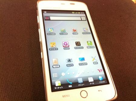 YahooPhone3.JPG