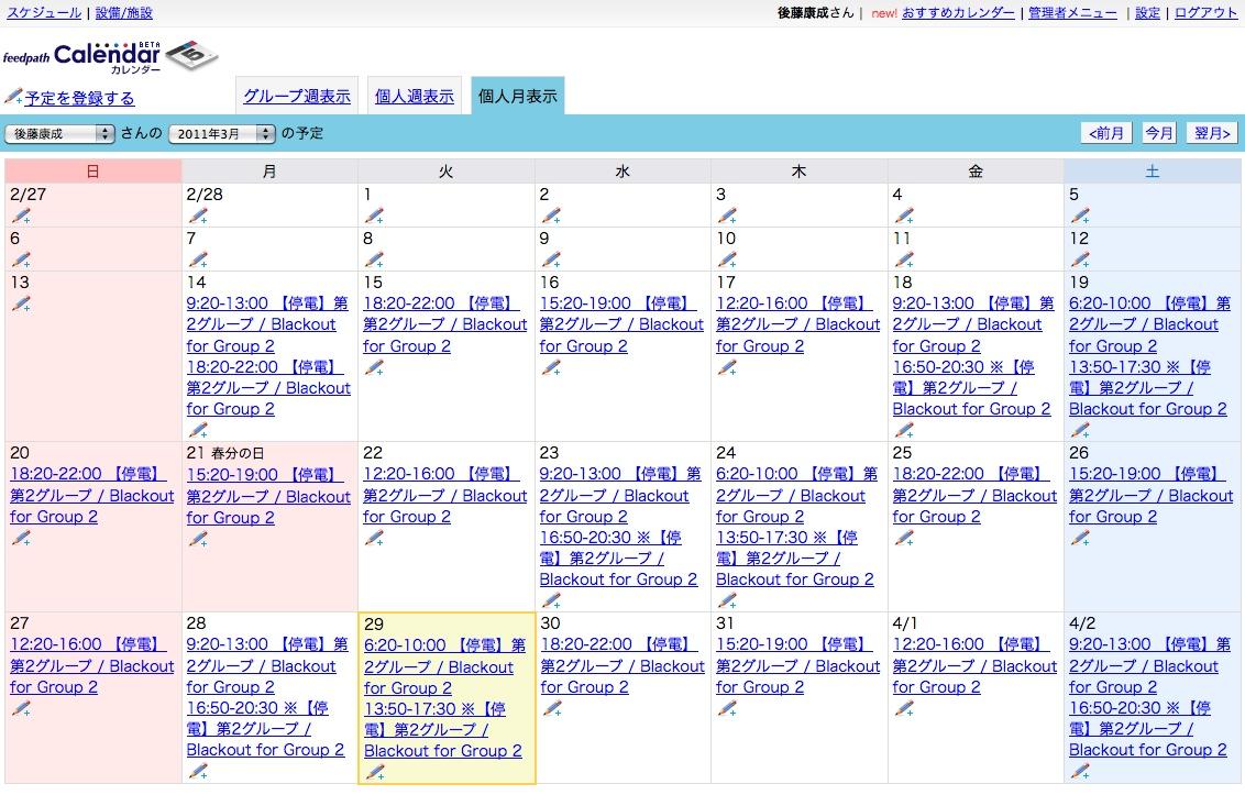 http://blogs.bizmakoto.jp/got/keikakuteiden.jpg