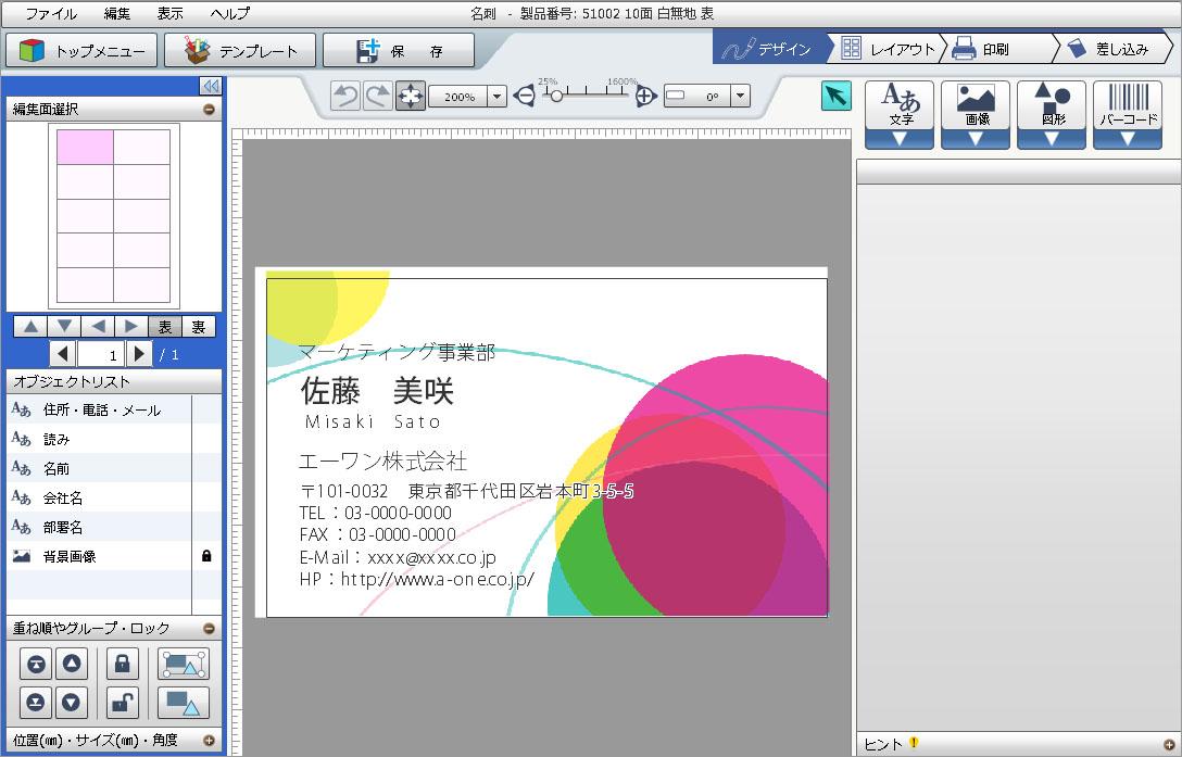 ラベル屋さん|無料で使えるラベル・カード印刷ソフト。豊富なデザインテンプレートもご用意。
