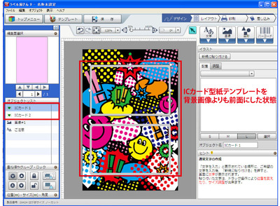 ラベル屋さん9_8.jpg