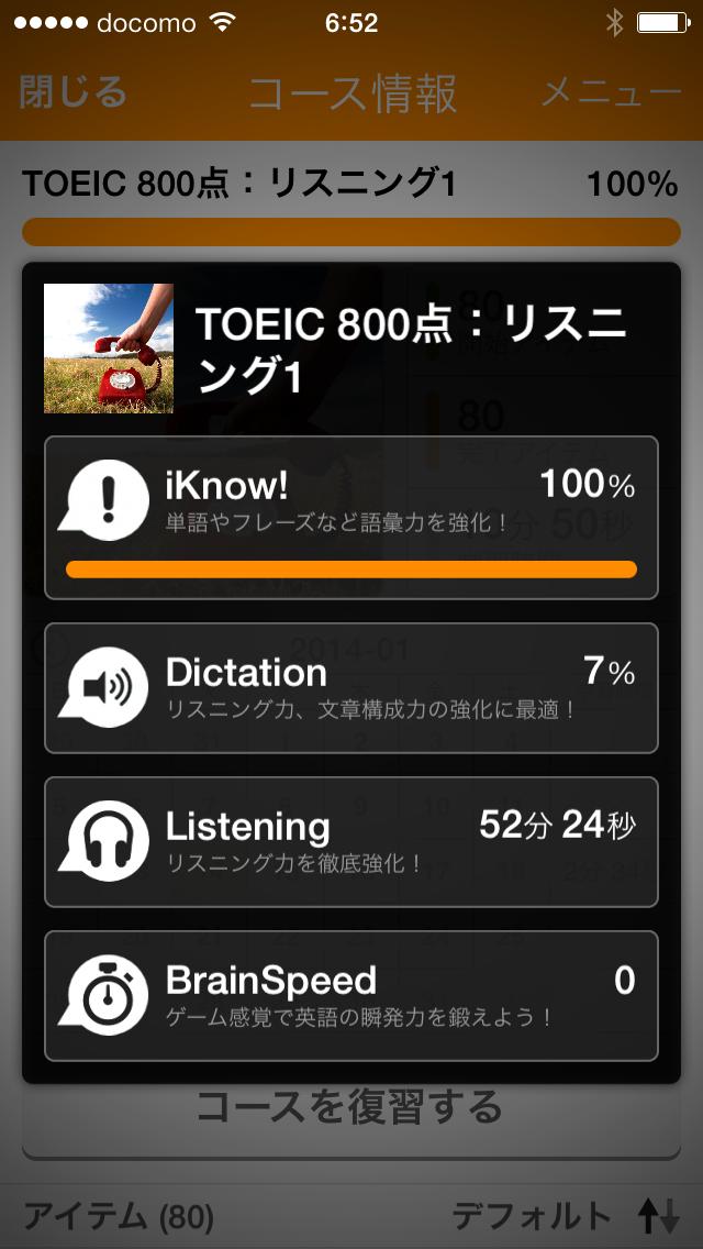 アプリ選択.PNG