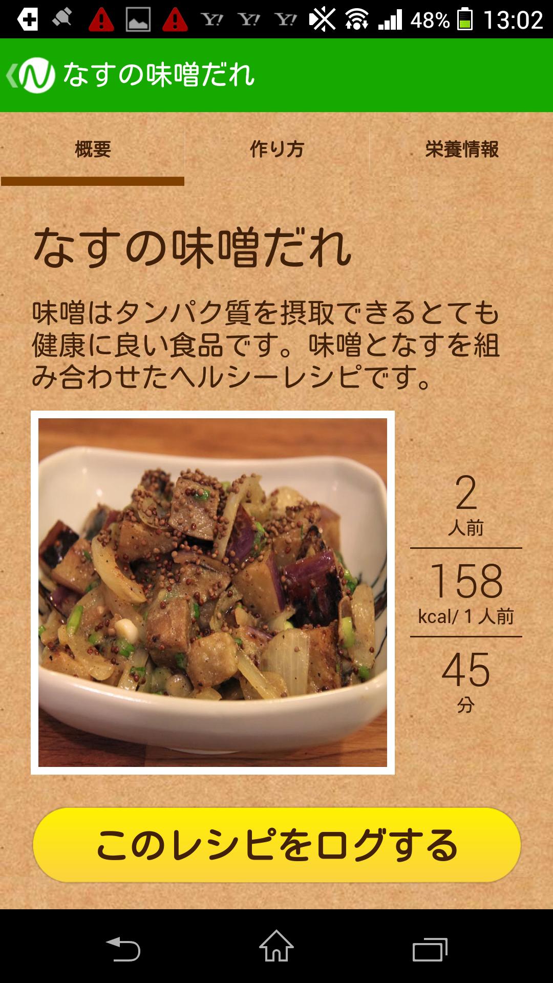 レシピ.png