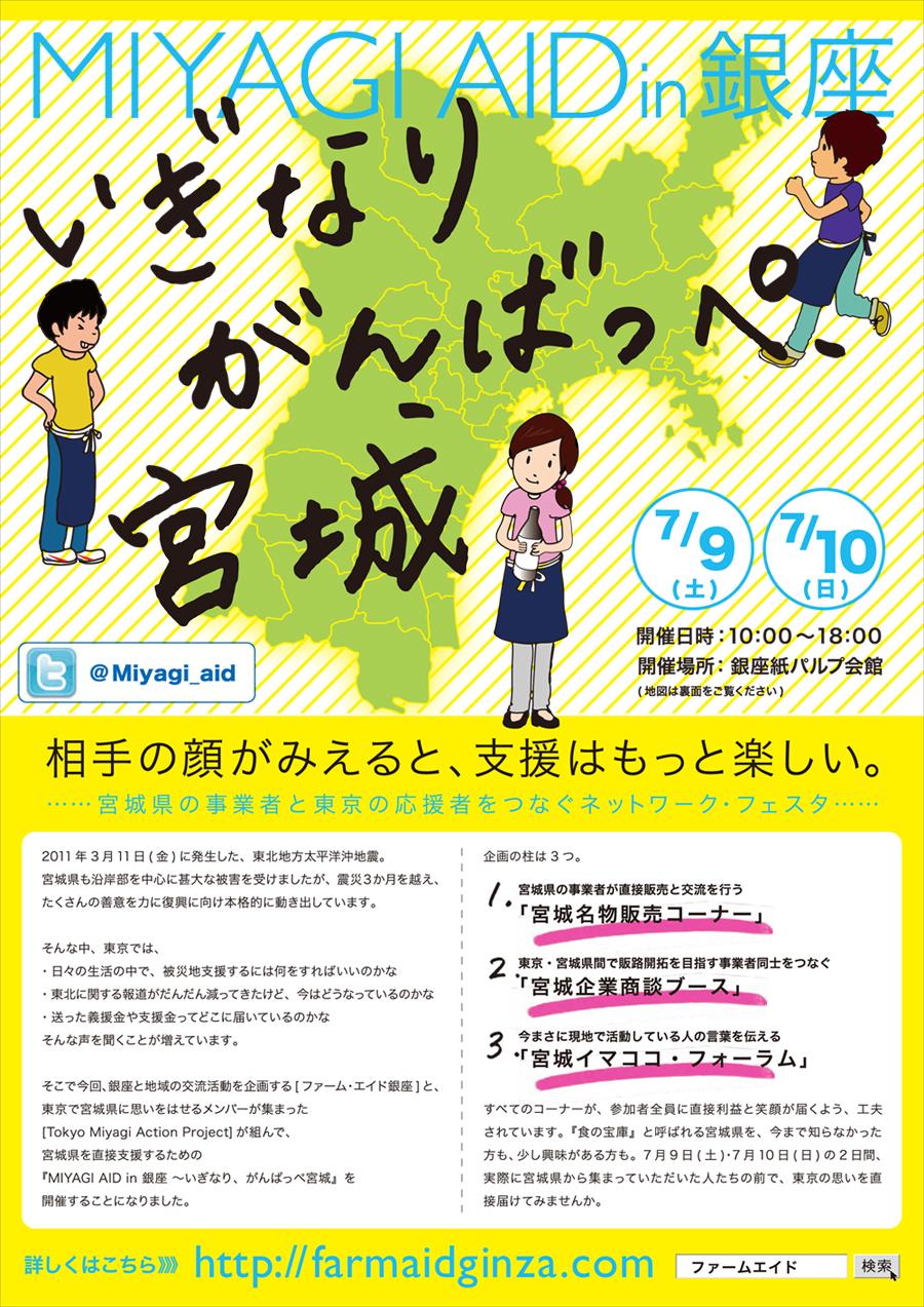 http://blogs.bizmakoto.jp/hiroshiiiiii/110620_miyagiaid-omote.jpg
