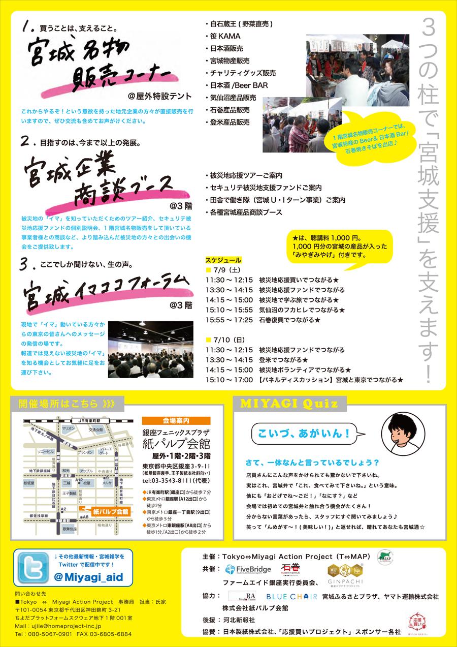 http://blogs.bizmakoto.jp/hiroshiiiiii/110620_miyagiaid-ura.jpg