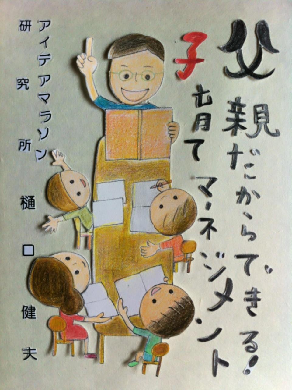 2013-08-21 父でき 表紙 忍作 image.jpeg