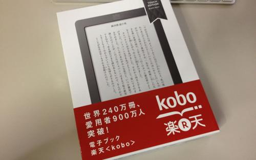kobo-01.jpg