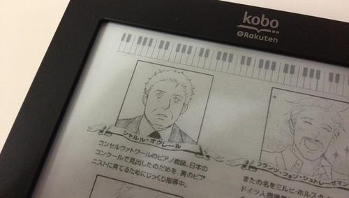kobo-03.jpg