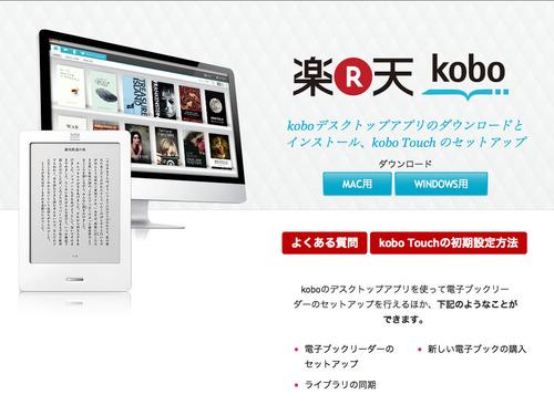 kobo-07.jpg