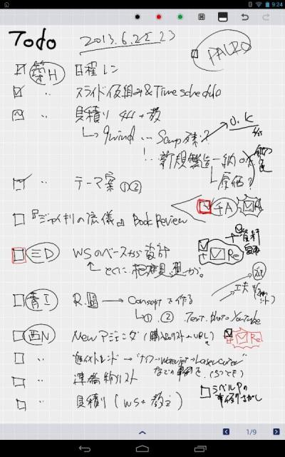 Screenshot_REGZA_Tablet_Todo_memo_1.jpg