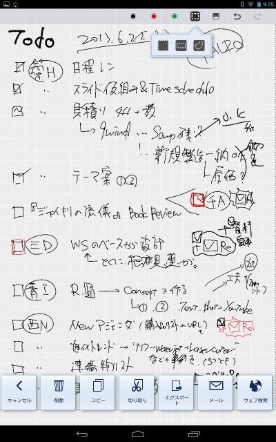 Screenshot_REGZA_Tablet_Todo_memo_2.jpg