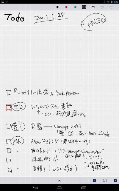 Screenshot_REGZA_Tablet_Todo_memo_3.jpg