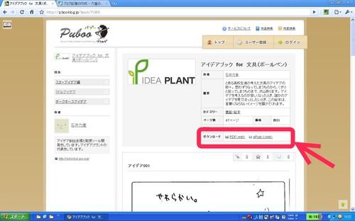 ideaplant_books_01a.jpg