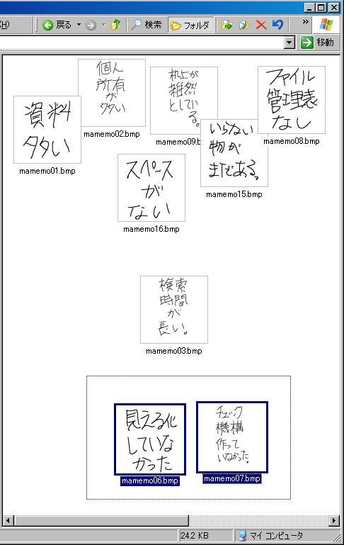 マメモでブレスト!windowsXP画面.jpg