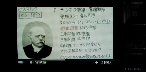 20101024_28-03_ビスマルク説明.jpg