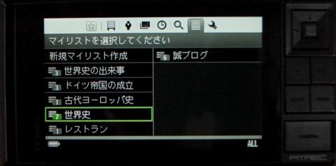 20101024_28-04_マイリスト.jpg