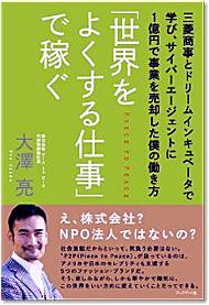 oosawabook.jpg