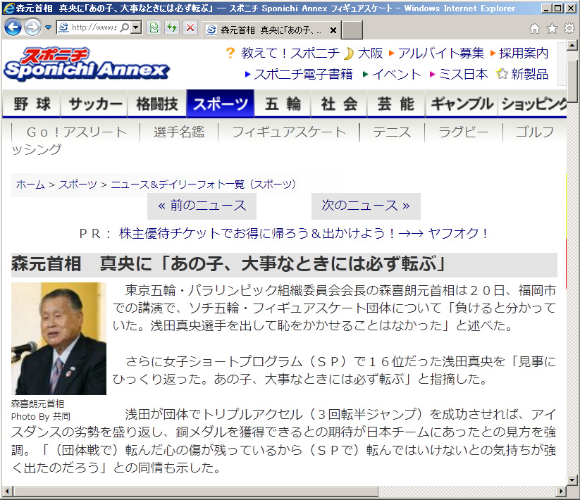 http://blogs.bizmakoto.jp/k-sawada/sponichi.jpg
