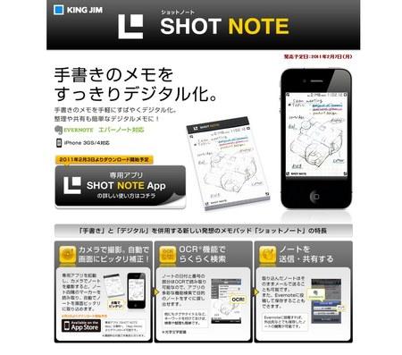 Shotnote01.jpg