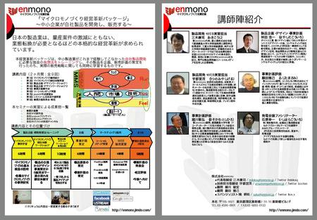 マイクロモノづくり経営革新講座_ページ_1のコピー.jpg