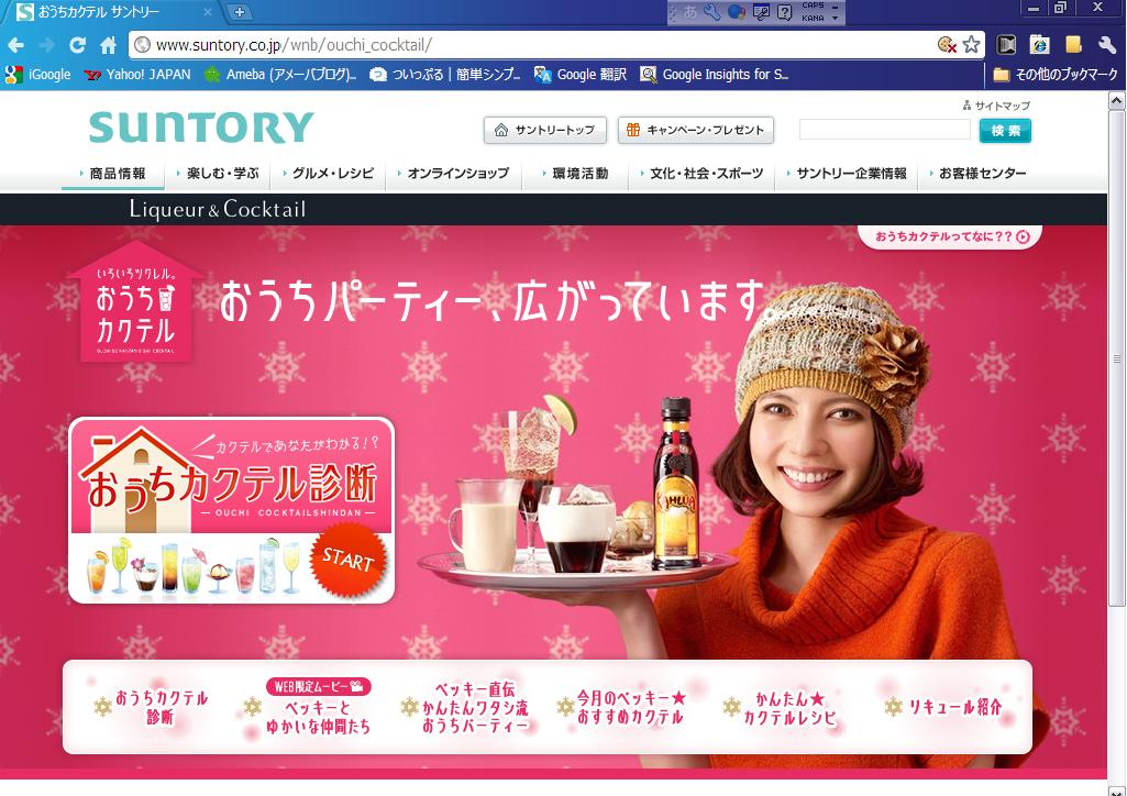 http://blogs.bizmakoto.jp/kawarimonoya/%E3%81%8A%E3%81%86%E3%81%A1%E3%82%AB%E3%82%AF%E3%83%86%E3%83%ABHP.JPG