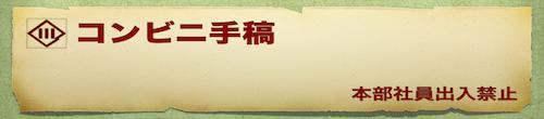 スクリーンショット 2014-04-07 3.48.46 AM のコピー.png